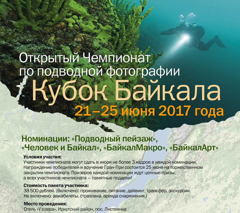Kubok_Baikala_ru-2